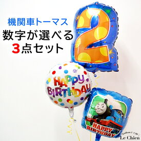 バルーン 誕生日 トーマス 数字が選べる3点セット バースデー パーティー きかんしゃトーマス 飾り付け 子供 男の子 プレゼント 送料無料 メッセージカード無料 ルシアン