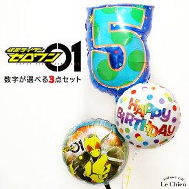 バルーン 仮面ライダーゼロワン 誕生日 数字が選べる3点セット お誕生日 プレゼント 飾り付け デコレーション お祝い バースデー サプライズ 風船 キャラクター 送料無料 ルシアン