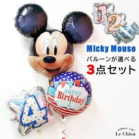バルーン ミッキーマウスバースデー3点セット 電報 誕生日 数字 ディズニー キャラクター 風船 プレゼント ギフト 送料無料 あす楽 ルシアン