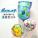 バルーン ポケットモンスター ポケモン 誕生日 数字が選べる3点セット お誕生日 プレゼント 飾り付け デコレーション お祝い バースデ…