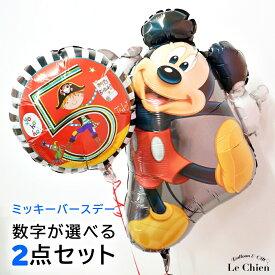 バルーン 誕生日 数字 ミッキーマウスと選べる数字の2点セット ディズニー ヘリウムガス入り バースデー パーティー 飾り付け 1歳 2歳 3歳 プレゼント サプライズ バルーン電報 送料無料 ギフト ルシアン