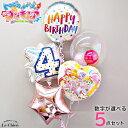 バルーン 誕生日 プリキュア トロピカル—ジュプリキュア トロピカル〜ジュプリキュア 数字が選べる5点セット ヘリウムガス入り バース…