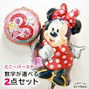バルーン 誕生日 数字 ミニーちゃんと選べる数字の2点セット ディズニー ヘリウムガス入り バースデー パーティー 飾り付け プレゼント…