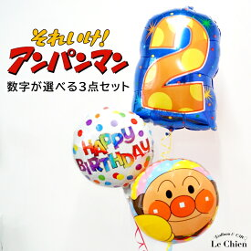 バルーン アンパンマン 誕生日 数字が選べる3点セット ばいきんまん ドキンちゃん メロンパンナちゃん 1歳 2歳 3歳 バースデー プレゼント パーティー 飾り付け グッズ 電報 あす楽 ギフト ルシアン