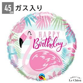 【ヘリウムガス入り】 誕生日 バースデーピンクフラミンゴ 電報 パーティーグッズ 風船 プレゼント ギフト サプライズ 装飾 飾り付け 動物 ピンク バースデー 祝電 女の子 ルシアン