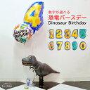 バルーン 誕生日 数字が選べる恐竜バースデー パーティー ティラノサウルス ダイナソー 飾り付け 子供 男の子 プレゼント 送料無料 メ…