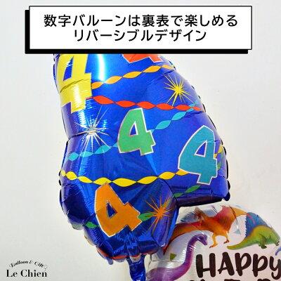 バルーン誕生日数字恐竜バースデーパーティーティラノザウルス飾り付け子供男の子プレゼント送料無料メッセージカード無料ルシアン