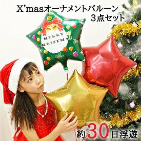 バルーン クリスマス 選べるバルーンとお星様の3点セット サンタクロース トナカイ ツリー リース サプライズ 電報 装飾 飾り付け デコレーション あす楽 送料無料