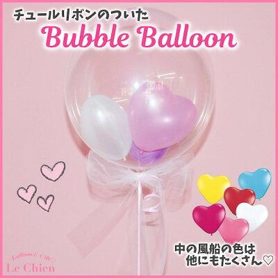透明バブルバルーンお誕生日バースデーTバルーン風船電報祝電プレゼントパーティーサプライズ