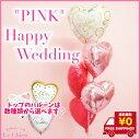 【送料無料】バルーン 結婚式 ピンクのハートフルウェディング♪ トップのバルーンが選べます!バルーン電報【140】 バルーンギフト ウ…