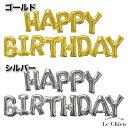 【メール便Ok】パーティーグッズ バルーン 誕生日 バースデー HAPPY BIRTHDAY ローマ字 飾り パーティー レター バナー ガーランド 通…