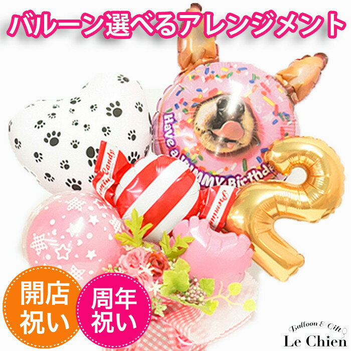 【送料無料】バルーン 開店・周年祝い/ドッグサロンや動物病院などに!犬好きさんに!