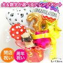 バルーン 開店・周年祝い 犬のぬいぐるみ付きドッグサロン 動物病院 ペットサロン わんちゃんの誕生日 送料無料