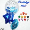 バルーン 誕生日 ヘリウムガス入り ころころバブルバースデー3点セット パーティーグッズ バースデー 電報 飾り付け 装飾 1歳 2歳 3歳 …