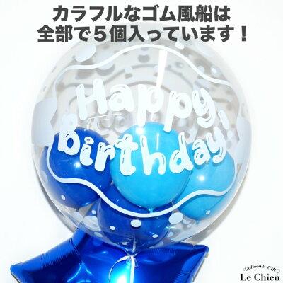 ルーン誕生日ころころバブルバースデー3点セットバースデー電報飾り付け装飾1歳2歳3歳大人っぽいルシアン送料無料あす楽【140】