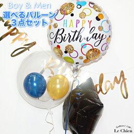 バルーン 誕生日 ヘリウムガス入り boy & men 選べる3点セット パーティーグッズ ブルー かっこいい 風船 大人 二十歳 ハーフ 成人式 バブルバルーン パーティー 飾りつけ 装飾 ヘリウムバルーン ルシアン あす楽