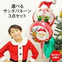 バルーン クリスマス サンタクロースと選べる風船の3点セット ヘリウム入り サンタ トナカイ プレゼント サプライズ 電報 ギフト 飾り…