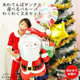 バルーン クリスマス サンタクロースと選べる風船の3点セット ヘリウム入り プレゼント サプライズ 電報 ギフト 飾り付け 装飾 デコレーション ルシアン あす楽