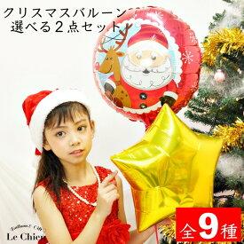 バルーン クリスマス 選べる風船の2点セット ヘリウム入り プレゼント サプライズ 電報 ギフト 飾り付け 装飾 デコレーション ルシアン あす楽