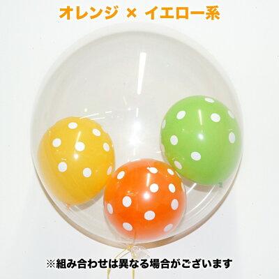 ドット透明バブルバルーンオレンジイエロー
