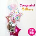 開店祝い サロン キラキラスターのコングラッツバルーン 5点セット ヘリウム入り 透明バルーン 誕生日プレゼント バルーンギフト 大人 …