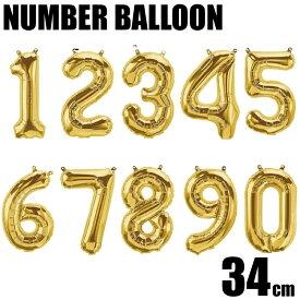 ナンバーバルーン 数字 ゴールド 34cm スモール 誕生日【メール便可】デコレーション 装飾 お誕生日の飾り付けに パーティー フィルム風船 七五三 プロップス ルシアン