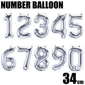 ナンバーバルーン 数字 シルバー 34cm スモール 誕生日【メール便可】デコレーション 装飾 お誕生日の飾り付けに パーティー フィルム風船 七五三 フォトプロップス ルシアン