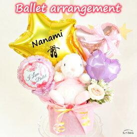 バルーン バレエ ぬいぐるみ付 ロップイヤーうさぎさんのバレエアレンジメント 名入れ 全2色 ピンク ブルー 発表会 プリマドンナ サプライズ トウシューズ