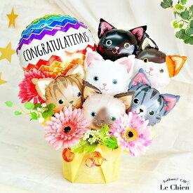バルーン ねこねこアレンジメント フラワー お誕生日 開店祝い 周年祝い 結婚式 お祝い お見舞い ペット ネコ 猫 動物 風船 ギフト 猫カフェ/ ラッピング&メッセージカード無料