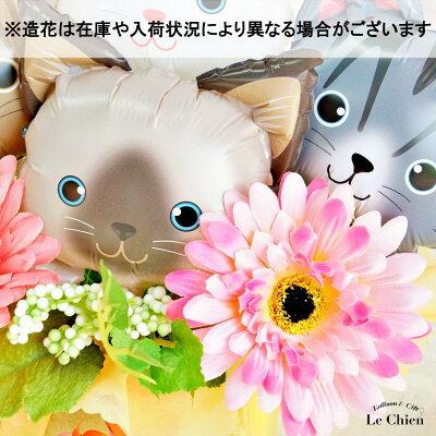 バルーンねこねこアレンジメントフラワーお誕生日開店祝い周年祝い結婚式お祝いお見舞いペットネコ猫動物風船ギフト猫カフェ/ラッピング&メッセージカード無料
