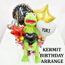 バルーン 誕生日 カーミットのぬいぐるみ付きアレンジメント 名入れOK KERMIT カエル ディズニー マペッツ 飾り付け お祝い バースデー…