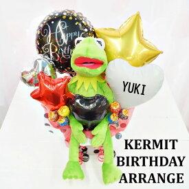 バルーン 誕生日 カーミットのぬいぐるみ付きアレンジメント 名入れOK KERMIT カエル ディズニー マペッツ 飾り付け お祝い バースデー 男性 男の子 生誕祭 プレゼント ルシアン