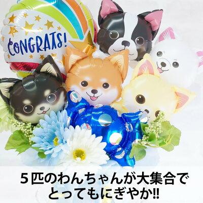 バルーンわんわんアレンジメント開店祝い誕生日ペットサロントリミングサロン動物病院ペットショップ犬イヌ数字が選べる送料無料ルシアン