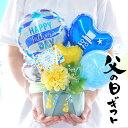 父の日 ギフト バルーン ブルーのさわやかアレンジメント 感謝の気持ち お父さん プレゼント お洒落 枯れない 花 お祝い メッセージカ…