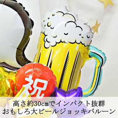 開店祝いビール居酒屋名入れバルーン誕生日バースデープレゼント電報アレンジメント還暦