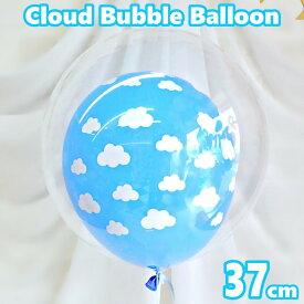 バルーン 雲 空柄 バブルバルーン ペールブルー 37cm 風船 透明 Tバルーン クリアバルーン インサイダーバルーン バルーンインバルーン プレゼント ギフト ルシアン