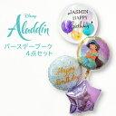バルーン 誕生日 ジャスミンのバースデーブーケ4点セット プリンセス アラジン ディズニー 女子会 サプライズ パーティー 飾り付け 誕…