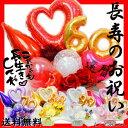 バルーン 還暦 長寿 祝い 還暦祝い 古希 喜寿 傘寿 米寿 卒寿 白寿 百寿 60歳 六十歳 金婚式 銀婚式 アレンジメント バルーンフラワー …