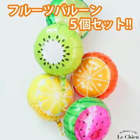 フルーツ バルーン5個セット《レモン・キウイ・シトラス・オレンジ・スイカ》写真映えバッチリ! パーティーグッズ おすすめです☆果物 バースデーパーティー 夏 ふうせん サマーバルーン