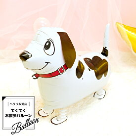 【ヘリウムガス入り】バルーン お散歩101匹わんちゃん 犬 わんちゃん おもちゃ さんぽ ギフト プレゼント 誕生日 サプライズ ポインター 風船