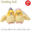 電報 結婚式 ウェディングドール ブライダルセット 小鳥コトリ ラッピング+メッセージカード 文字入れ無料 受付 人形…