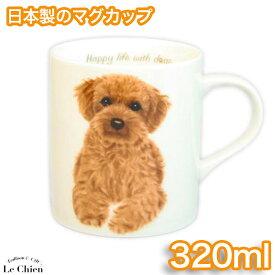 【トイプードル 茶】マグカップ わんコレ 食器 犬食器 犬グッズ 犬雑貨 わんこれ ワンコレ 卒業式 プレゼント ギフト お返し ルシアン