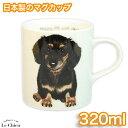 わんコレ マグカップ ダックス(ブラックタン) (犬食器 犬グッズ 犬雑貨 わんこれ ワンコレ) 卒業式 プレゼント ギフ…