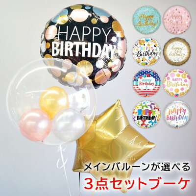 バルーン誕生日ヘリウムガス入り選べる3点セットブーケバルーンギフトバルーン電報飾り付けお祝いデコレーションプレゼントギフトパーティーサプライズルシアン
