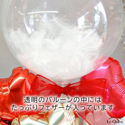 バルーンギフト誕生日名前入れ還暦お祝い成人式フェザーバルーンのグレイスアレンジ大人上品お洒落バブルバルーン送料無料ルシアン