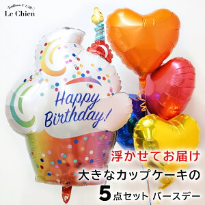 誕生日 バルーンギフト バルーン ヘリウムガス入り 色が選べる ハートバルーン付き バースデーカップケーキ カラフル 可愛い 大人 バースデー 飾り付け デコレーション パーティー 送料無
