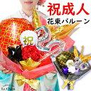 成人式 花束 バルーン ブーケ バルーンバンチ お祝い 豪華 和風 かわいい インスタ映え 送料無料 ルシアン