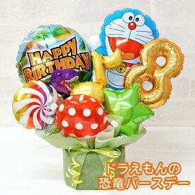 バルーン 誕生日 数字が選べる ドラえもん 恐竜バースデーアレンジ バルーンギフト バースデー プレゼント パーティー 飾り付け 卓上 お祝い サプライズ 可愛い 送料無料 ルシアン