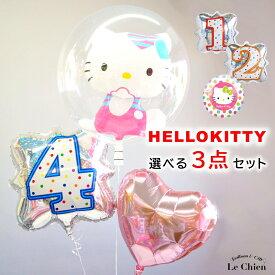 バルーン 誕生日 大人 キティちゃん バルーンギフト 数字 発表会 バースデー ヘリウムガス入り お祝い ギフト 風船 パーティー 飾り付け 可愛い サンリオ バブルバルーン 女の子 ルシアン