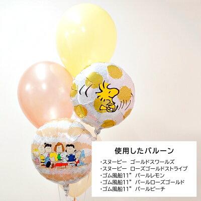 スヌーピーバルーンヘリウムガス入り浮かせてお届け誕生日発表会ギフトお祝いプレゼントお土産デコレーションSNOOPYキャラクター飾り付けibrex送料無料